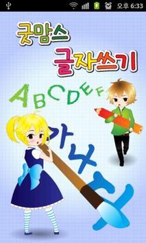 굿맘스 글씨쓰기 (알파벳, 가나다 한글) poster