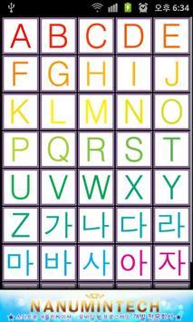 굿맘스 글씨쓰기 (알파벳, 가나다 한글) apk screenshot