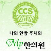 옴니허브 CCS My한의원 (마이한의원) icon