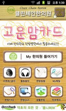 옴니허브 CCS My한의원 (마이한의원) poster