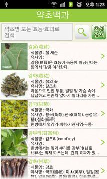 옴니허브 CCS My한의원 (마이한의원) apk screenshot