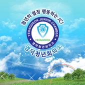 한국청년회의소 영덕JC icon