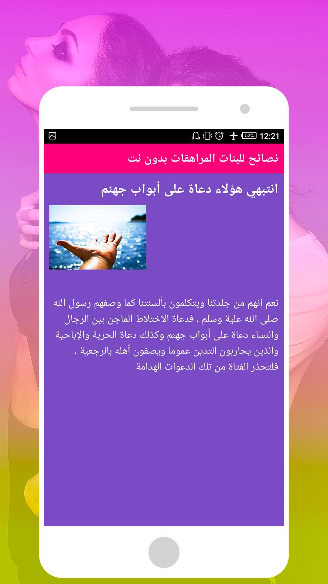 701f265f7 نصائح للبنات المراهقات بدون نت for Android - APK Download