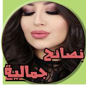 نصائح جمالية للعناية بالمرأة icon