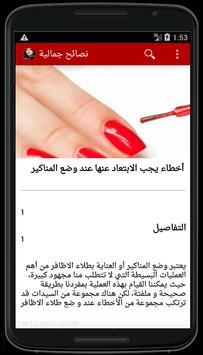 نصائح جمالية للعناية بالمرأة apk screenshot
