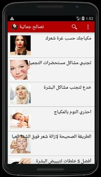 نصائح جمالية للعناية بالمرأة screenshot 2