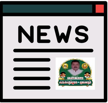 Tamil News papers poster
