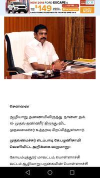 Tamil News papers screenshot 3