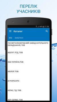 Aqua-Therm screenshot 1