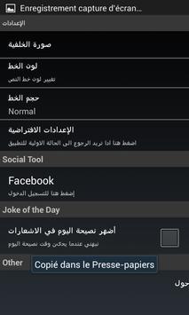 نصائح الرسول صلى الله عليهوسلم apk screenshot