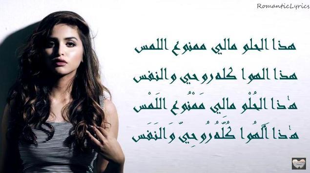 Hala al Turk All Songs screenshot 2