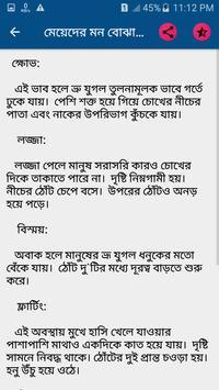 মেয়েদের মন বোঝার উপায় apk screenshot