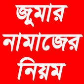 জুম্মার নামায icon