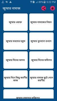 জুম্মার নামায poster