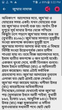 জুম্মার নামায apk screenshot