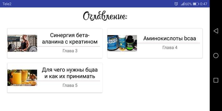 Спортивное питание screenshot 3