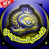 شيلات النصر السعودي icon