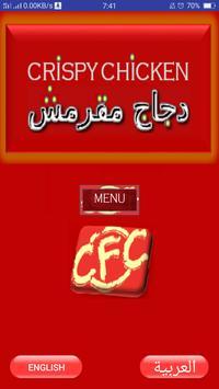 CFC CrispyChicken screenshot 1