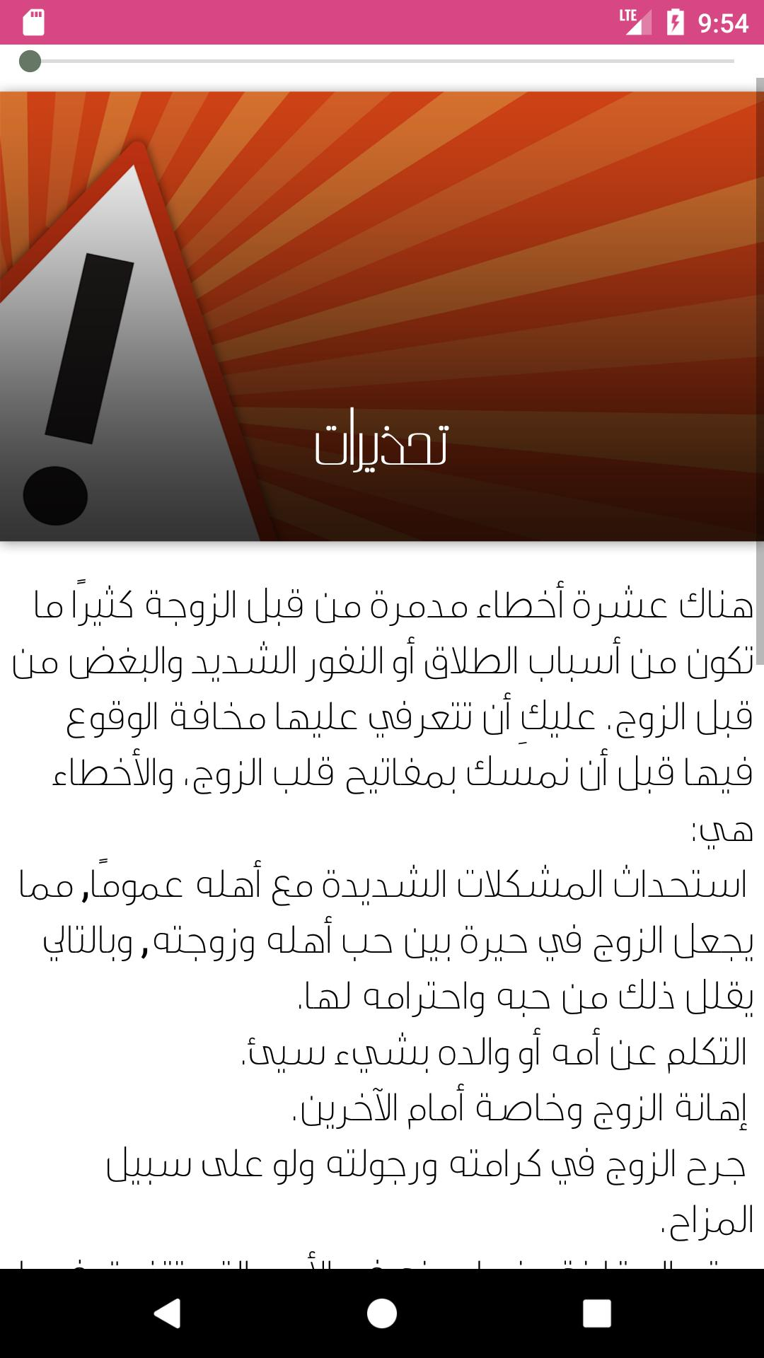 1f02a5c1c فن التعامل مع الزوج for Android - APK Download
