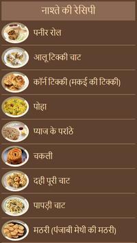 Nasta Recipes In Hindi (नाश्ता रेसिपी) poster