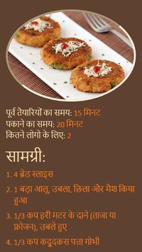 Nasta Recipes In Hindi (नाश्ता रेसिपी) apk screenshot