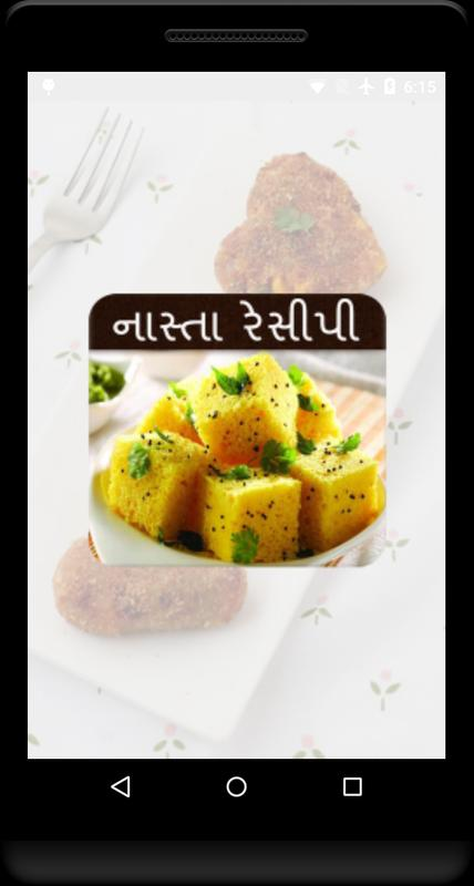 Nasta recipes in gujarati tasty fastfood apk download free food nasta recipes in gujarati tasty fastfood poster forumfinder Choice Image
