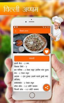 Nasta recipes hindi apk download free food drink app for nasta recipes hindi apk screenshot forumfinder Images