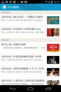 学在杭州 apk screenshot