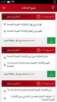 NaqilCom - User App screenshot 13