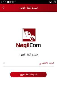 NaqilCom - User App screenshot 2