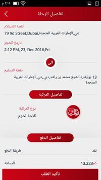 NaqilCom - User App screenshot 5