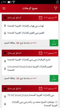 NaqilCom - User App screenshot 8