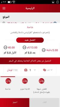 NaqilCom - User App screenshot 9