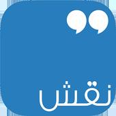 Naqshs icon