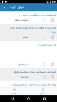 Naqshs screenshot 1