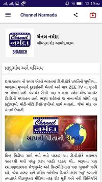 Channel Narmada apk screenshot