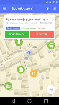ВМЕСТЕ poster
