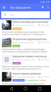ВМЕСТЕ apk screenshot