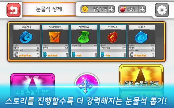 티어즈 레인 screenshot 2