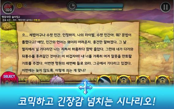 티어즈 레인 screenshot 6