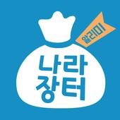 나라장터 알리미 icon