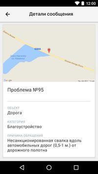 Народная экспертиза apk screenshot