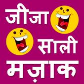 jija sali jokes in Hindi 2018 icon