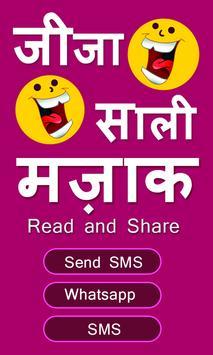 jija sali jokes in Hindi 2018 poster