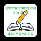 Haryana Gk - 2 icon