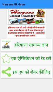 Haryana Gk - 2 poster