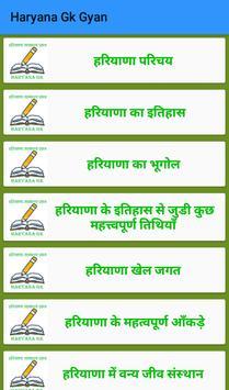 Haryana Gk - 2 screenshot 2