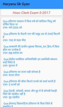 Haryana Gk - 2 screenshot 4