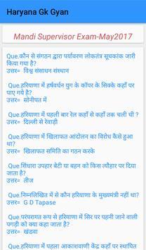 Haryana Gk - 2 screenshot 5