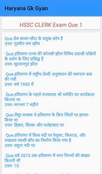 Haryana Gk - 2 screenshot 6